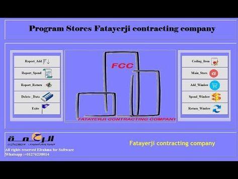 برنامج المخازن الشامل باللغة الانجليزية Fcc Contracting Company E Site Bar Chart