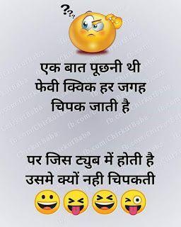 View Funny Jokes At Jokes Live 130 Hindi Funny Jokes Collection Download For Whatsapp Baba Ki Nagri Hin Fun Quotes Funny Jokes Quotes Latest Funny Jokes