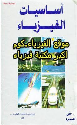 كتاب اساسيات الفيزياء مترجم Pdf تحميل كتاب اساسيات الفيزياء مترجم للعربية Pdf ملخص أساسيات الفيزياء Pdf Physics Books Physics Books