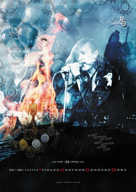 Юбилейный календарь из 13 листов, посвященный 55-летию Егора Летова. Июль 2019г. (формата А2, 420х594мм). «Гражданская оборона» Ограниченный тираж. #летовюбилей #летов2019 #здоровоивечно #гражданскаяоборона #Летов #ЕгорЛетов #рок #панк #сибирскийпанк #русскийрок #арт #рисунок #фотка #illustration #rock #russianrock #letov #летов55