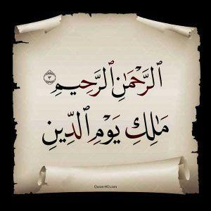 Quran Hd 002029 هو الذي خلق لكم ما في الأرض جميعا ثم استوى إلى السماء فسواهن سبع سماوات وهو بكل شيء عليم Qur Islamic Messages Quran Islamic Art Calligraphy