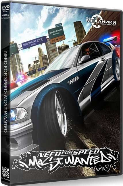 Need For Speed Most Wanted Black Edition Pc Game Download