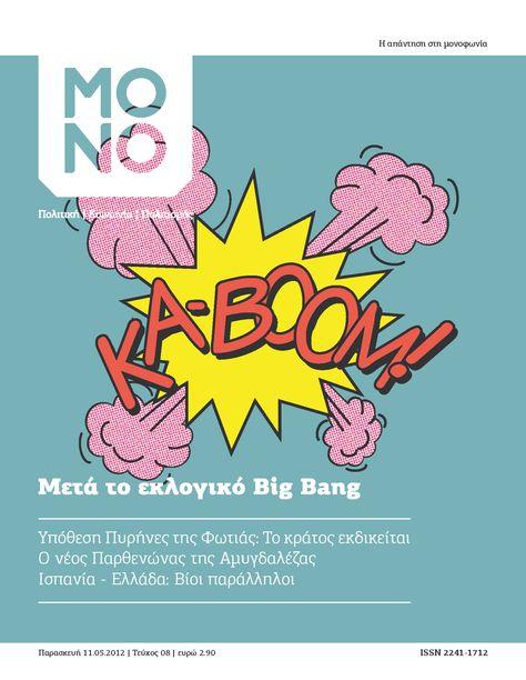 Περιοδικό ΜΟΝΟ - εξώφυλλο 8ου τεύχους.