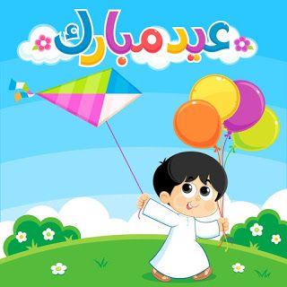 صور عيد الفطر 2020 اجمل صور تهنئة لعيد الفطر المبارك Eid Festival Eid Al Fitr Eid Eid