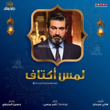 اعلان مسلسلات رمضان 2019