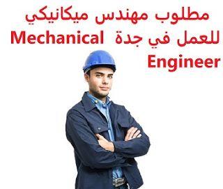 وظائف شاغرة في السعودية وظائف السعودية مطلوب مهندس ميكانيكي للعمل في جدة M Mechanical Engineering Mechanic Engineering