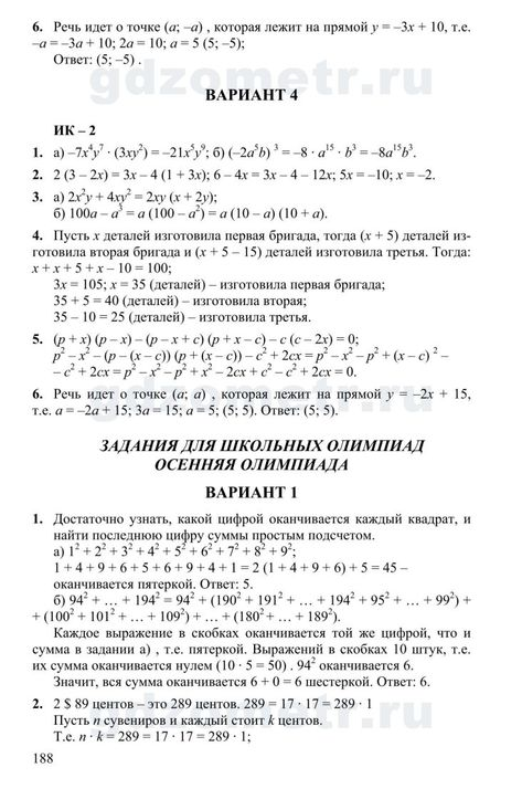 6g 3g 900072 найти решения 4 класс бененсон тетрадь 1 упражнение