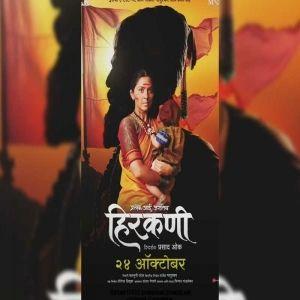 Hirkani Marathi Free Mp3 Song Marathi Song Dj Movie Mp3 Song