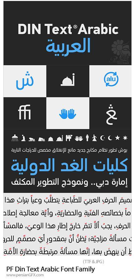 تحميل الخط الطباعي Pf Din Text Arabic Font منتديات تلوين Arar Arabic Font Text