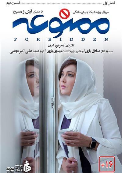 سریال ممنوعه قسمت 2 دانلود سریال ممنوعه قسمت دوم Persian People Iranian People