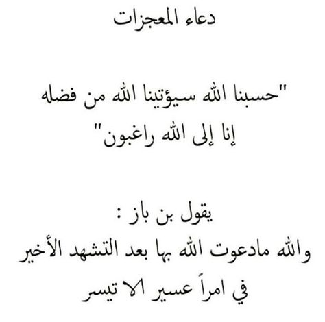 Pin By Amal On تأمل Islamic Quotes Quran Quotes Islamic Phrases