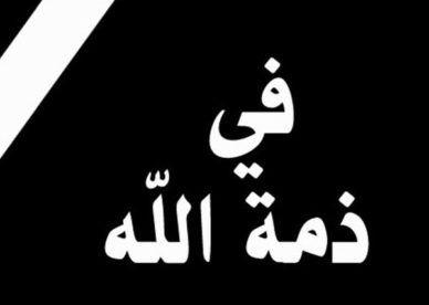 صور في ذمة الله رمزيات تعزيه حالات عرض عزاء ومواساة للميت عالم الصور Quotes Allah