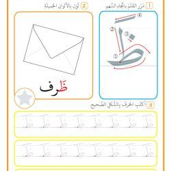أوراق عمل الأحرف مع الفتحة ملف كامل لغتي Alphabet Worksheets Free Arabic Worksheets Alphabet For Kids