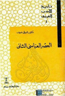 تاريخ الأدب العربي العصر العباسي الثاني شوقي ضيف Pdf Book Cover Books Cover