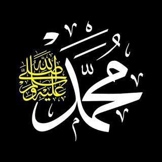 صور تهنئة المولد النبوي 2020 رمزيات معايدة مولد النبي Islamic Calligraphy Islamic Art Calligraphy Islamic Calligraphy Quran