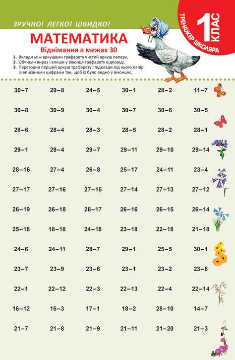 Zadachi Na Smekalku S Otvetami 3 Klass Peterson Words Word Search Puzzle Search
