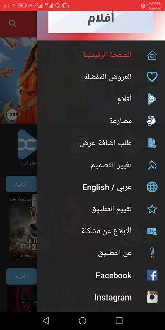 تطبيق ايجي بست Egybest لمشاهدة افلام ومسلسلات مترجمة مجانا بجودة عالية Instagram Save