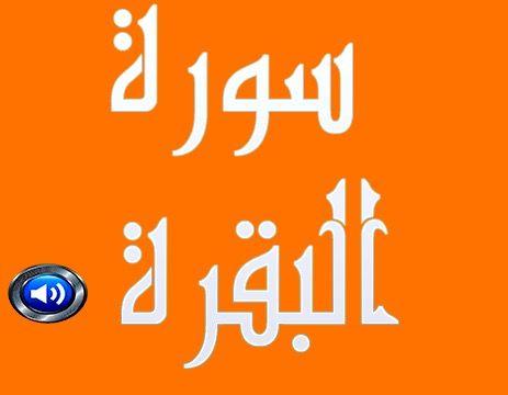 سورة البقرة تلاوة محمد ج بريل Youtube Calm Artwork Keep Calm Artwork