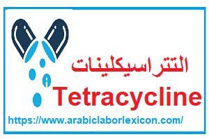 التتراسيكلينات Tetracycline Peace Gesture Peace