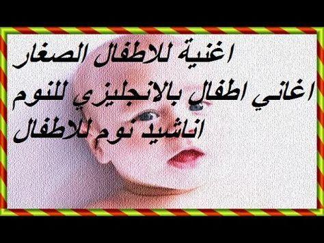 اغاني اطفال للنوم أغاني أطفال Youtube Youtube Sleep Arabic Calligraphy