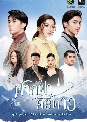 Pin By Meri Medel On Foreign Movies Dramas Thai Drama Drama Foreign Movies