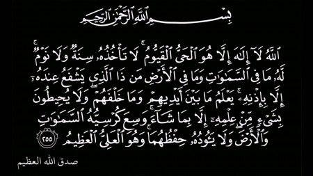 خلفيه سوداء مكتوب عليها ايه الكرسي بحث Google Calligraphy Islamic Pictures Talking Quotes