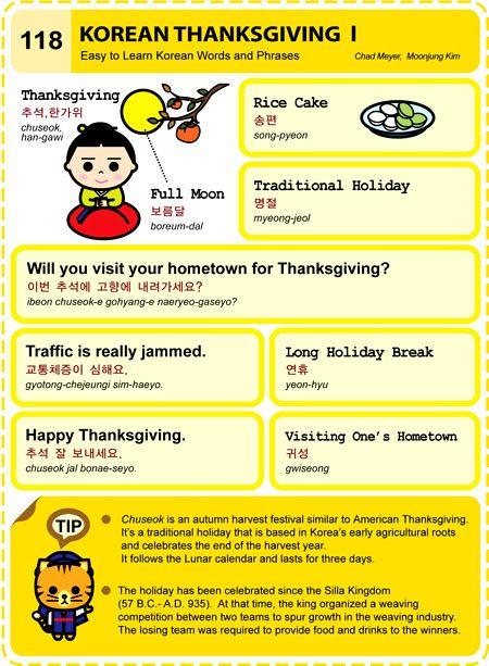 #118 - 추석 Korean Thanksgiving I
