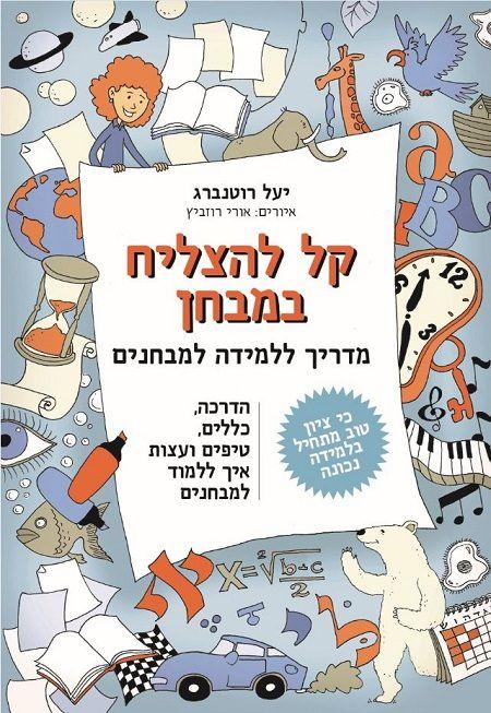 בעזרת הטיפים האלה ילדיכם יוכלו לצלוח כל מבחן בקלי קלות Hebrew