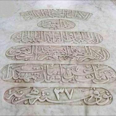 قبر مالك الأشتر مصر