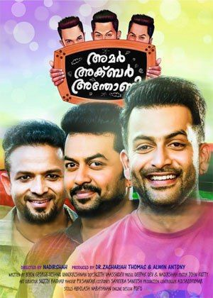 amar akbar anthony malayalam movie video songs free download