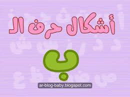 نتيجة بحث الصور عن قصة حرف الباء بوربوينت Blog Arabic