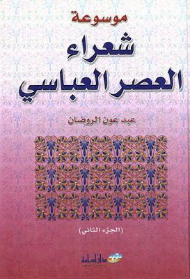موسوعة شعراء العصر العباسي عبد عون الروضان Pdf