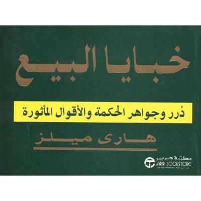 ذرر وجواهر الحكمة والاقوال المأثورة خبايا البيع Arabic Books Books Business Management