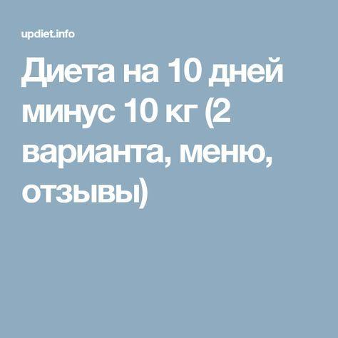 диета на 10 дней минус 10 кг