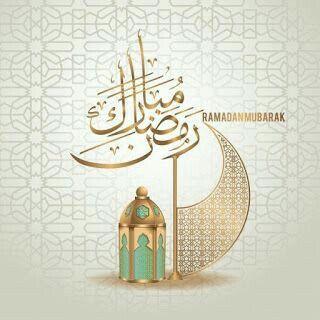 Pin By Maria On رمضان مبارك 2020 Ramadan Images Ramadan Greetings Ramadan Mubarak Wallpapers