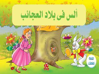 قصة ألس فى بلاد العجائب Alice In Wonderland أولا قصة ألس فى بلاد العجائب مصورة ثانيا قصة ألس فى بلاد العجائب Alice In Wonderland Disney Characters Character
