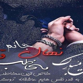 داره اي كااااش Text Pictures Persian Poem Calligraphy Text On Photo