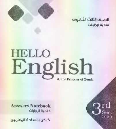 اجابات المعاصر 2020 شرح انجليزى ثانوية عامة بوابة كويك لووك العربية Hello English Answers