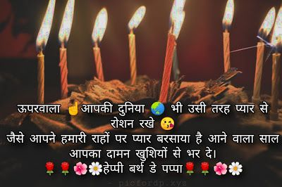 { Best} Latest Birthday Wishes For Father In Hindi | बेस्ट जन्मदिन की बधाई