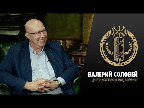 Валерий Соловей- протесты, слабая оппозиция и судьба России. - YouTube