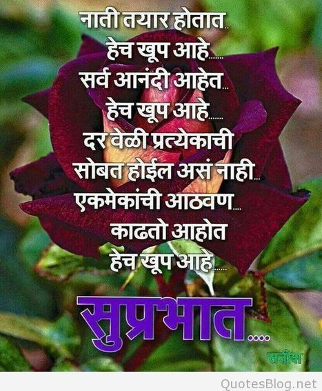 Top Good Morning Pics In Marathi With Quotes Shayari Sms Download