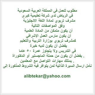 مطلوب مشرف تربوي لمادة اللغة الإنجليزية للعمل في المملكة العربية السعودية Math Blog Posts Blog