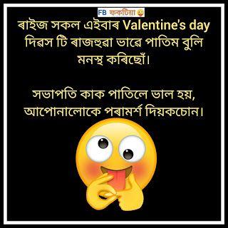 Funny Assamese Jokes Irritating Shayari In 2020 Funny Jokes Memes