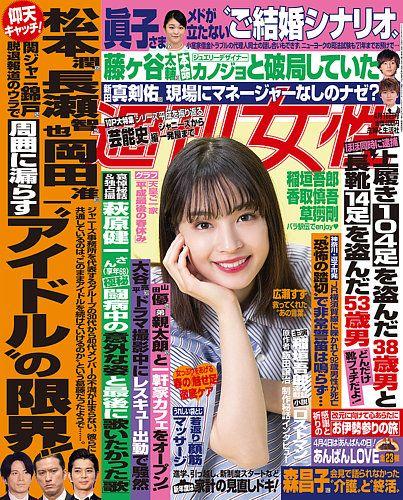 週刊女性 2021年3 23号 発売日2021年03月09日 渡辺直美 美智子さま 前田敦子
