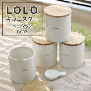 乾物 粉物向けストッカー 保存容器 コーヒー キャニスター 保存容器