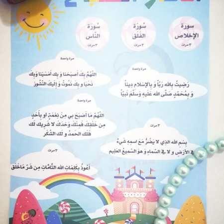 أوراق عمل إسلامي ة للأطفال رياض الجنة Muslim Kids Activities Muslim Kids Activities For Kids