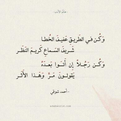 أحمد شوقي شعر Quotes Writing Math