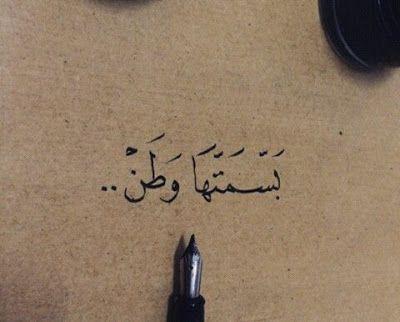صور عن الام 2021 اجمل الصور عن الام Arabic Tattoo Quotes Love Smile Quotes Love Quotes Wallpaper