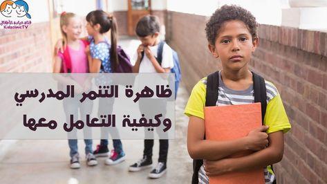 ظاهرة التنمر عند الاطفال في المدارس وكيفية التعامل معها Stop Bullying