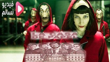 مسلسل La Casa De Papel الموسم الاول الحلقة 3 مترجم Lodynt Com